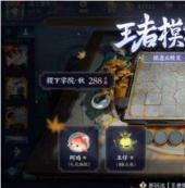 王者模擬戰中輔助英雄的裝備推薦搭配