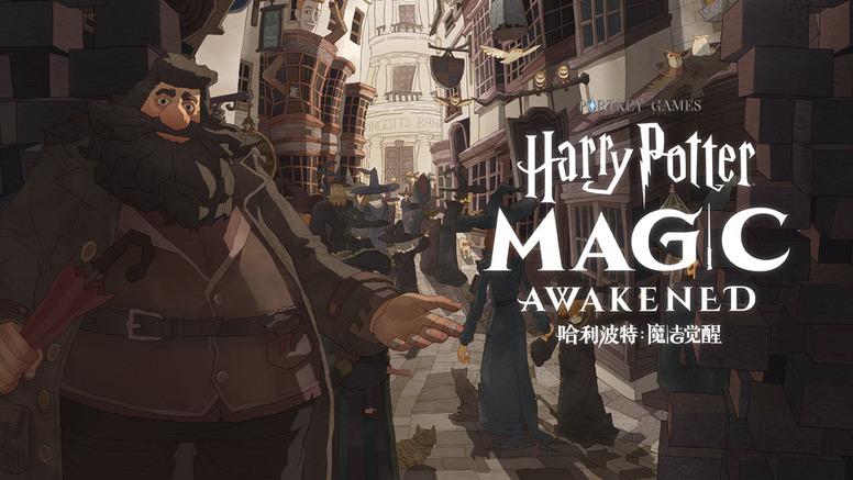 華納聯手網易 手游《哈利波特:魔法覺醒》公布