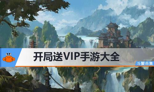 開局送VIP手游