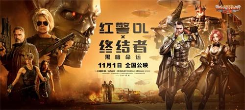 《红警OL》携手科幻巨制《终结者》,11月1日挑战黑暗命运