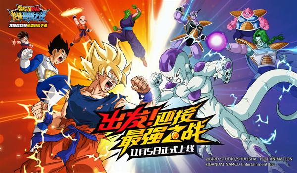 11月5日《龙珠最强之战》上线:集结地表最强战力,等你来战!