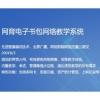 网育电子书包网络教学系统