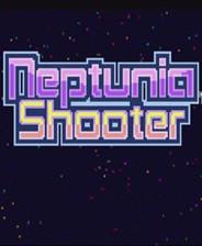 海王星射擊