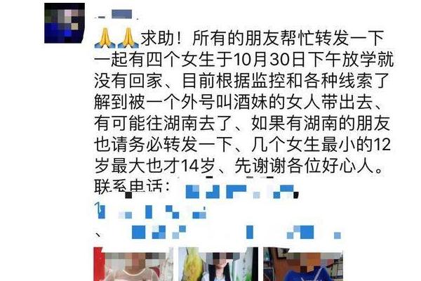 """四川广安4名初中女生集团失联,疑被绰号""""酒妹""""的人带去打工"""