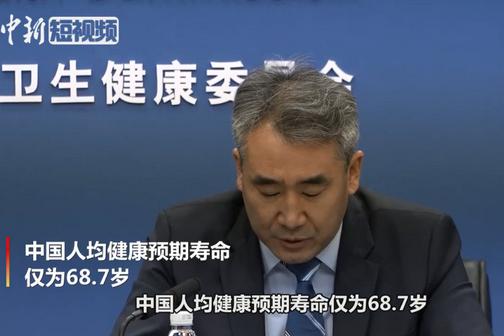 卫健委:中国人均健康预期寿命68.7岁