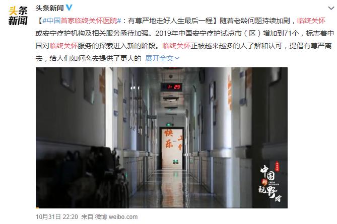 中国首家临终关怀医院:有尊严地走好人生最后一程