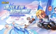 跑跑手游冰雪版本来袭 S3赛季即将开跑!