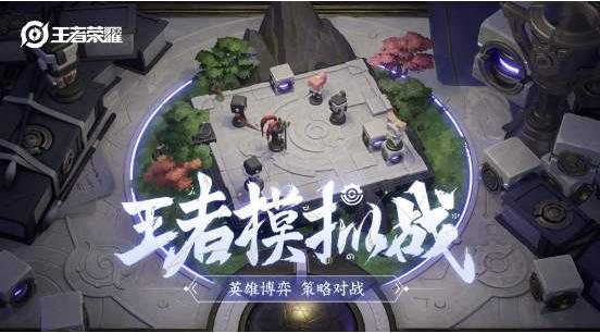王者模拟战中长城送死流的打法介绍推荐