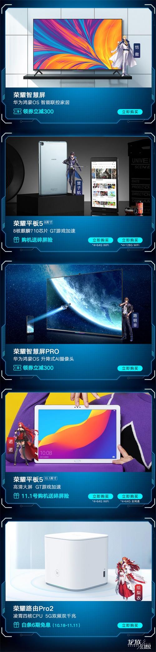 《龙族幻想》x 荣耀 平行世界的荣耀幻想