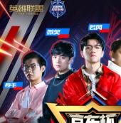 英雄2019京东杯全国网吧联赛总决赛观众招募中!