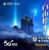 春城电竞巅峰血战 中国挪动电竞赛吉林赛区决赛开启