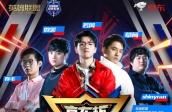 英雄联盟2019京东杯全国网吧联赛总决赛观众招募中!