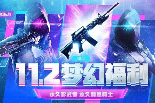 CF11月新灵狐的约定活动 永久影舞者、永久源黑骑士等你来领!