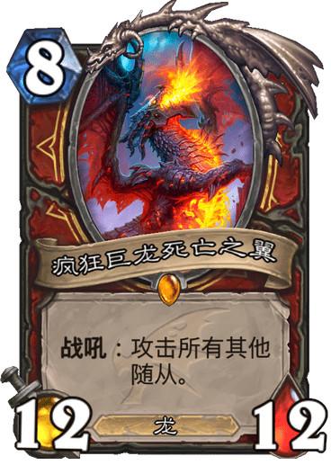 炉石传说巨龙降临新卡疯狂巨龙死亡之翼效果介绍
