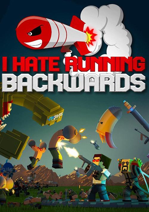 我讨厌向后跑