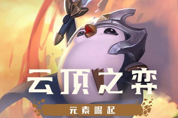 LOL云顶之弈9.22版本6光3召唤师2沙漠2剑士阵容玩法先容