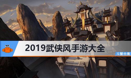 2019武侠风手游