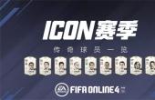 ICON赛季,新王登位!传奇球员一览