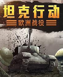 坦克行动欧洲战役