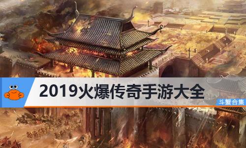 2019火爆传奇手游