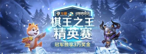 """《战歌竞技场》新模式""""天选之战""""11.15上线 斗鱼精英赛火热进行中"""