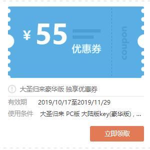 斗蟹商城-領取正版游戲優惠券!