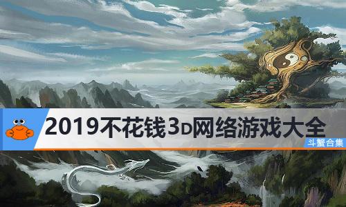 2019不花钱3d网络游戏