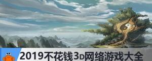 2019不花钱3d网络游戏大全