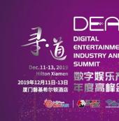 盛趣游戏副总裁谭雁峰将出席2019数字文娱产业年度高峰会(DEAS)并发外重要中心演讲