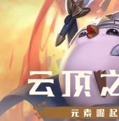 LOL云顶之弈9.22水晶剧毒四游侠阵容玩法介绍