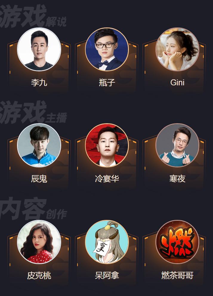 2019腾讯游戏家盛典即将开幕