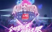 英雄联盟LPL全明星周末SOLO赛 谁是最强单挑王