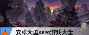安卓大型arpg游戏大全