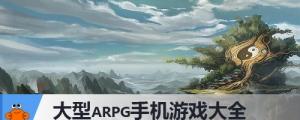 大型arpg手机游戏大全