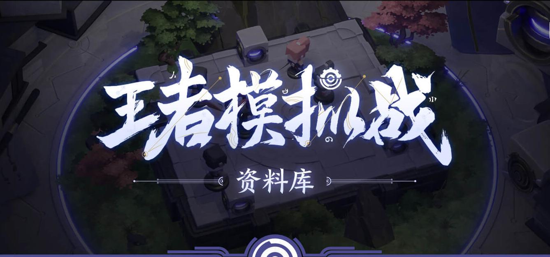 王者模拟战双排强势阵容前期玩法推荐