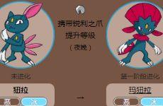 宝可梦剑盾狃拉进化方法