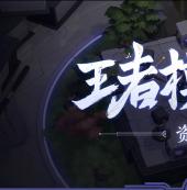 王者模拟战双排强势阵容前期玩法引荐