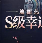 迪麗熱巴降臨《狐妖小紅娘》直播間 打造S級幸運之夜!