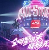 俊杰联盟2019LPL全明星周末对决日全名单揭晓
