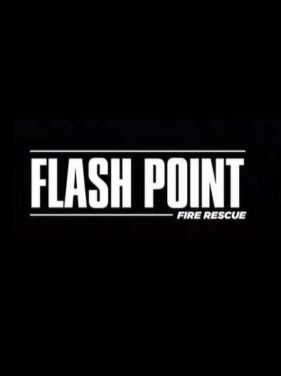 閃點:火場救援