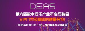 第六届数字文娱产业年度高峰会 VIP门票免费即时限量开抢!
