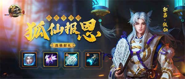 《梦三国手游》:感恩节活动重磅更新 狐妖换装助阵极夜幻境