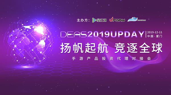 DEAS 2019 UPDAY联袂飞书,聚焦游戏举世化逐鹿