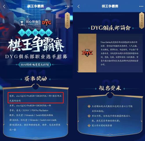 比心陪练App举办王者模拟战棋王争霸赛 冠军将直接签约DYG王者荣耀分部打职业