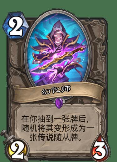 炉石传说巨龙降临新卡幻化师效果介绍