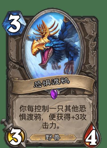 炉石传说巨龙降临新卡恐惧渡鸦效果介绍