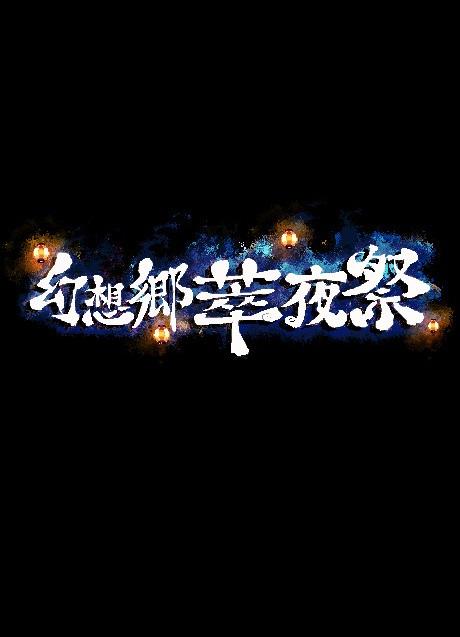 幻念乡萃夜祭
