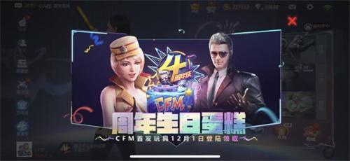 登录即送!CF手游四周年福利活动嗨翻天