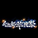 幻想乡萃夜祭