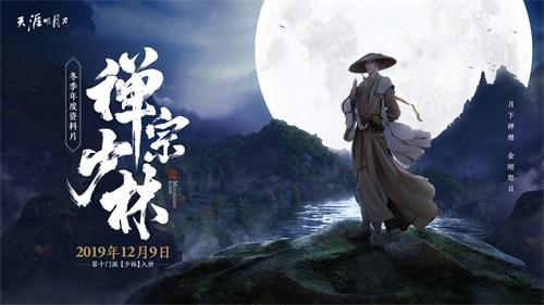 """天刀手游12.26开启""""明月测"""" 全新门派丐帮登场"""